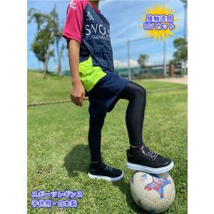 キッズ スポーツレギンス 10分丈 日本製 黒 (105-150の4サイズ)(接触冷感素材・UVカット・ストレッチ素材) スパッツ 子供用
