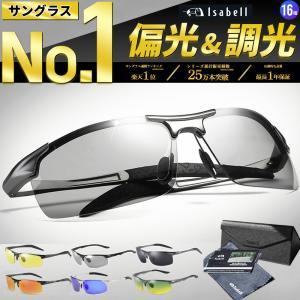 サングラス メンズ 偏光 調光 偏光サングラス 偏光調光 UVカット スポーツ スポーツサングラス ...