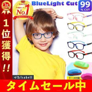 JIS検査済 ブルーライトカットメガネ 子供 こども キッズ用 キッズ 子供用 PCメガネ PC眼鏡...