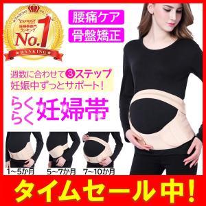 腹帯 妊婦帯 マタニティベルト 妊婦 妊婦用 産前 産後 骨盤ベルト 腹巻 伸縮性