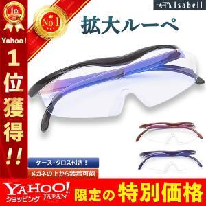 メガネ型ルーぺ 拡大鏡 ルーペ 眼鏡型 1.8倍 読書用 おしゃれ 高性能