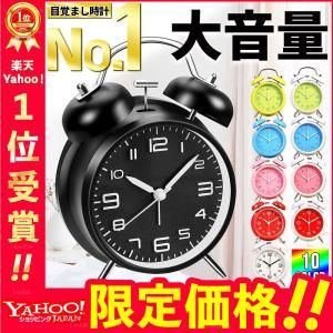 目覚まし時計 おしゃれ 北欧 大音量 アナログ 起きれる 絶対 子供 レトロ アラーム ライト 静か 置時計 卓上時計