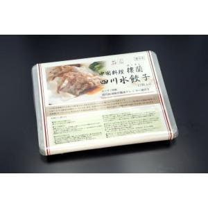 (冷凍)中国料理樓蘭 四川水餃子 12個入り  特製胡麻甘醤油ダレ+ラー油付き    遠州浜松  |lorlan|04