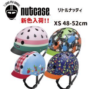 NUTCASE LITTLE NUTTY ナットケース リトルナッティ XSサイズ(48-52cm) 可愛いヘルメット 子供用ヘルメット