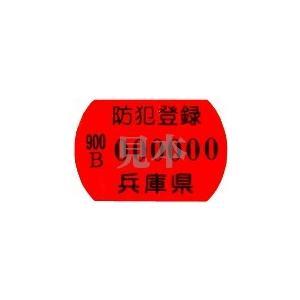 兵庫県警管轄の防犯登録です。 防犯登録は車でいうところのナンバープレートと同じで所有者を証明するもの...
