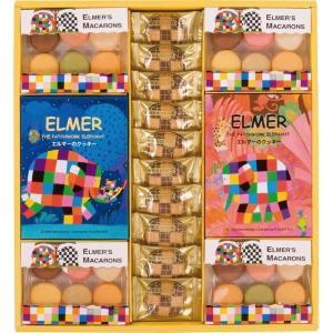 エルマー クッキー&マカロンセット EC-150 お菓子 焼き菓子詰合せセット お中元 お歳暮 結婚内祝 出産お返し 快気祝 お礼 香典返し|lotus-bear