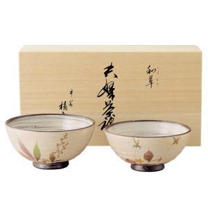 たち吉 和草 夫婦茶碗(木箱入)  ・茶碗大(Φ12×6cm)×1 ・茶碗小(Φ11×5.5cm)×...