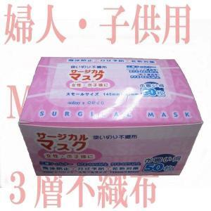 三層不織布マスク(女性・子供用)サージカルマスク 50枚入|lotus-bear
