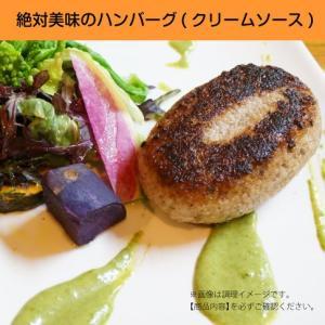 (チルド)絶対美味のハンバーグ(ホウレン草のクリームソース付き)【Organic Vegetarian Restaurant ロータス&フラワーズ ワン】|lotus-one