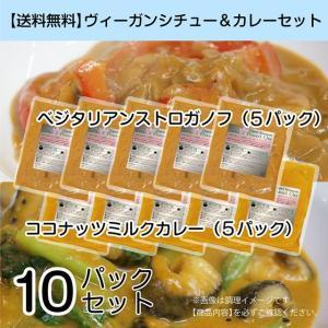 【半額・送料無料】絶対美味ヴィーガンシチュー&カレー 10パックセット(冷凍)|lotus-one