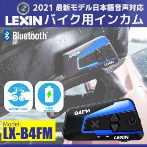 正規代理店 2021最新型 日本語音声 バイク インカム LEXIN レシン LX-B4FM 1台 ...
