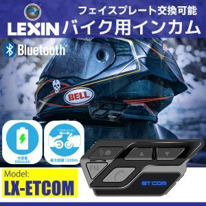 正規代理店 LEXIN レシン バイク インカム ET COM 1台 インターコム  2年保証 2人...