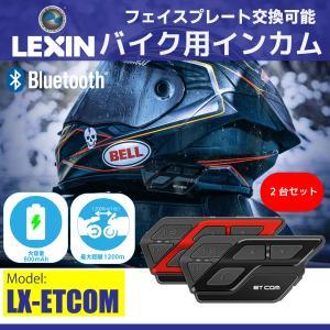 正規代理店 LEXIN レシン バイク インカム  ET COM 2台セット インターコム 2人同時...