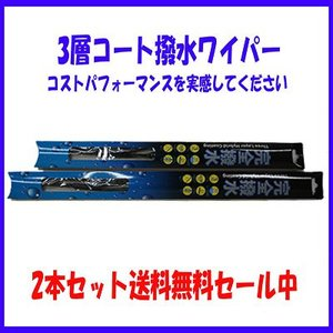 650mmと400mmの2本セット/取付形状:U形状