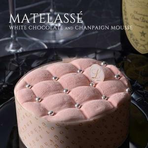 母の日 2018 スイーツ 最高級シャンパンと最高峰ホワイトチョコレートのムース 贅沢ケーキ マトラッセ...