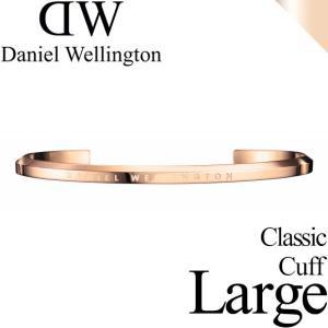 ダニエルウェリントン クラシック カフ ローズゴールド ラージ バングル メンズ レディース Daniel Wellington CLASSIC CUFF LARGE DW00400001 正規品