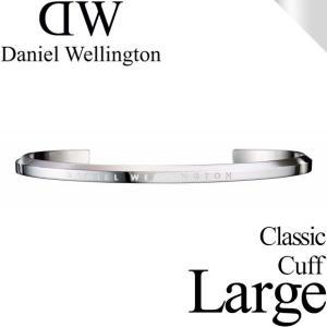ダニエルウェリントン クラシック カフ シルバー ラージ バングル メンズ レディース Daniel Wellington CLASSIC CUFF LARGE DW00400002 正規品