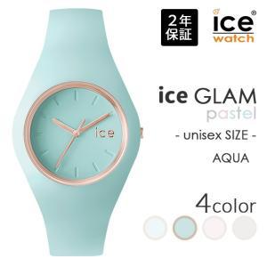 5af11e3ad9 ICE WATCH アイスウォッチ 腕時計 アイスグラム パステル 40mm ミディアム メンズ レディース アクア(パステルグリーン) 001068