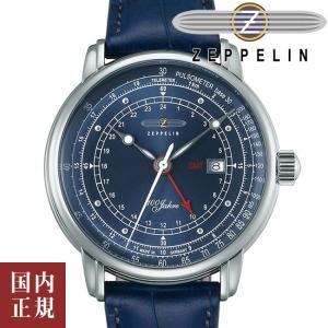 ツェッペリン 腕時計 ドイツ製 Zeppelin号誕生100周年記念モデル メンズ GMT ネイビー...