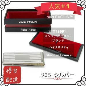 Louis FAGLIN MC002ip-s (ルイファグラン) マネークリップ イニシャルプレート(スターリングシルバー925)|louisfaglin