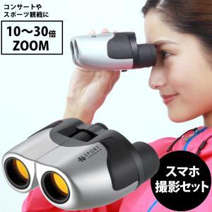 双眼鏡 コンサート 10倍ズーム 10倍-30倍 25mm スマホ撮影セット 10-30x25 ZOOM-IR ZM30252 ナシカ ドーム ライブ|loupe