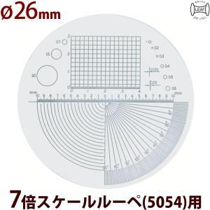 ルーペ 交換用スケール S-101 7倍スケール 5054用 φ26 長さ 角度 R測定 スケールルーペ 目盛り付きルーペ loupe