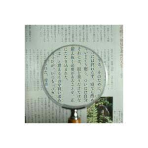 ルーペ 拡大鏡 手持ちルーペ 虫眼鏡 虫めがね 天眼鏡 木柄ルーペ 1431 2.5倍 75mm|loupe