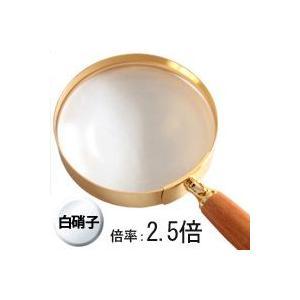 ルーペ 拡大鏡 手持ちルーペ 虫眼鏡 虫めがね 天眼鏡 ゴールドルーペ 1446 2.5倍 90mm|loupe