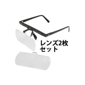 拡大鏡メガネ おしゃれ メガネルーペ 1.6倍 2倍 セット HF-30DE 跳ね上げ クリップ式 眼鏡型 ルーペ 眼鏡の上から拡大 池田レンズ|loupe