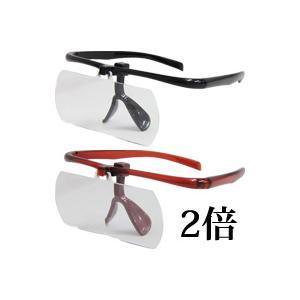 訳あり ルーペ アウトレット 拡大鏡 メガネ 双眼メガネルーペ メガネタイプ 2倍 HF-51E 虫眼鏡 クリアルーペ