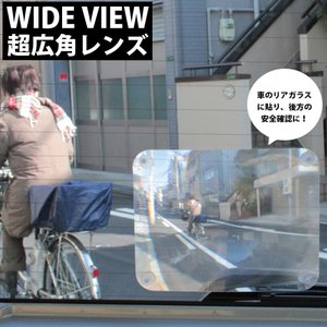 ワイドビュー Wide View 超広角レンズ 200×255mm 凹レンズ シートレンズ バックミラー 車 リアガラス バス 後方 安全運転 安全確|loupe