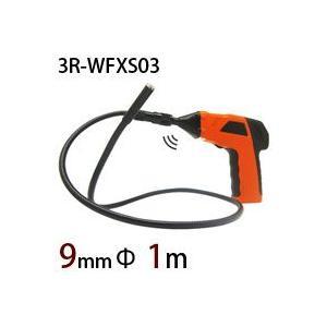 工業用内視鏡 2.4GHz 無線式 フレキシブルデジタルスコープ 3R-WFXS03 ファイバースコープ エニティ スリー・アール|loupe