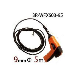 工業用内視鏡 2.4GHz無線式フレキシブルデジタルスコープ 9φ 5m 液晶モニタ標準搭載 3R-WFXS03-95 エニティ|loupe