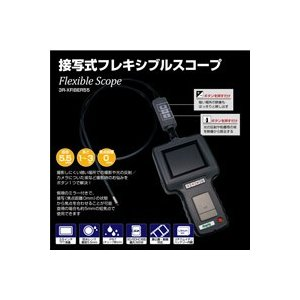 耐油式 φ5.5mm接写式フレキシブルスコープ 3R-XFIBER55 3R 内視鏡 フレキシブル スリー・アール 工業用 防塵 防水 耐油 静止画|loupe