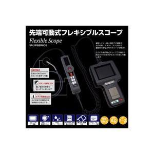 耐油式 φ6.0mm先端可動式フレキシブルスコープ 3R-XFIBER60S 3R 内視鏡 フレキシブル スリー・アール 工業用 防塵 防水 耐油 静|loupe