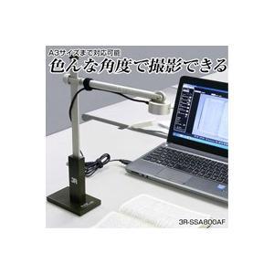 ドキュメントスキャナー A3対応 書画カメラ 3R-SSA800AF 3R|loupe