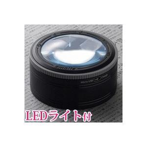 LED拡大鏡 SMOLIA RC 充電池タイプ 3R-SMOLIA-RC 3R|loupe
