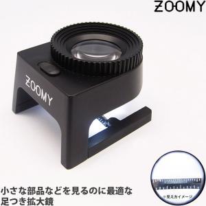 スケールルーペ 7倍 30mmメモリ 1mm刻み 拡大鏡 虫眼鏡 置き型ルーペ 測定 卓上 ZOOMY|loupe