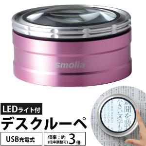ルーペ LED ライト付き 3倍 ズーム 充電式 おしゃれ スモリア 拡大鏡 虫眼鏡 置き型 デスクルーペ|loupe