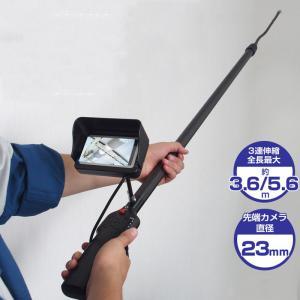 高所点検カメラ 3.6m 点検 高所作業 高い 工事用カメラ 防水カメラ 配管 つまり 3R-FXS09 おすすめ loupe