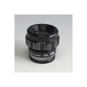 虫眼鏡 スケールルーペ 15倍L 0.1mm スケール 検品 検査 測量 スケール付きルーペ スケール|loupe