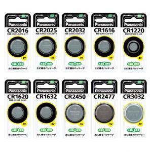 [パナソニック]リチウム電池 cr3032