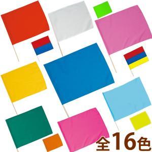 旗を使った踊りなどに!サイズ:旗/410×300mm、棒/φ8×450mm ■サイズ:旗/410×3...
