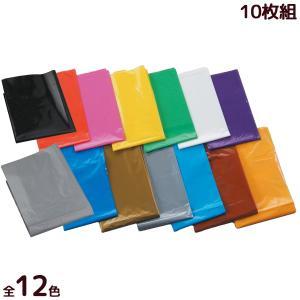 ポリ袋 ビニール袋 カラー ビニール袋 10枚組 色々な工作に|loupe
