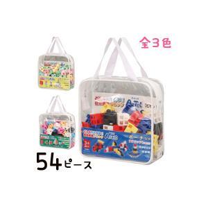 ブロック おもちゃ アーテックブロック ポーチ54 アーテック ブロック Artec 日本製 レゴブロックのように遊べる