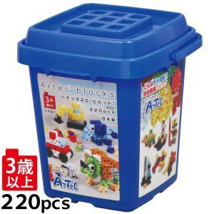 ブロック おもちゃ アーテックブロック バケツ220 ビビッド 基本色 アーテック ブロック Artecブロック 日本製 レゴブロックのように遊べ|loupe