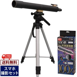 天体望遠鏡 スマホ 初心者 小学生 子供 100倍手作り 組立天体望遠鏡 自作 キット アーテック 組み立て 自由研究 科学 loupe