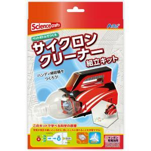 サイクロンクリーナー組立キット 工作 手作り 掃除機 ペットボトル キッズ 子供 自由研究 夏休み 宿題 実験キット セット