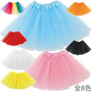 ふんわりボリュームのあるスカート!ゴム仕様。サイズ:丈/30cm、腰回り/40〜80cm ■サイズ:...