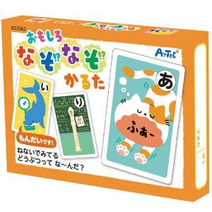 おもしろなぞなぞかるた かるた カルタ カードゲーム 幼児 子供 こども 遊び お正月 おすすめ 人気 幼稚園 保育園 クイズ